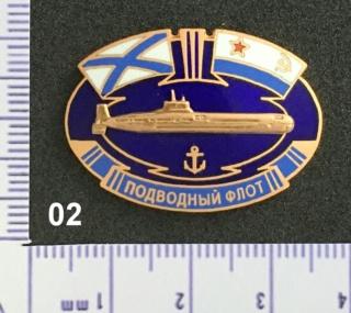 """Insignes et médailles des sous-marins """"Projet 941 Akula""""  Collec17"""