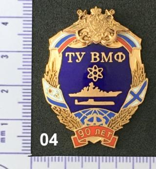 """Insignes et médailles des sous-marins """"Projet 941 Akula""""  Collec19"""