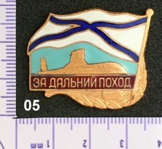"""Insignes et médailles des sous-marins """"Projet 941 Akula""""  Collec20"""