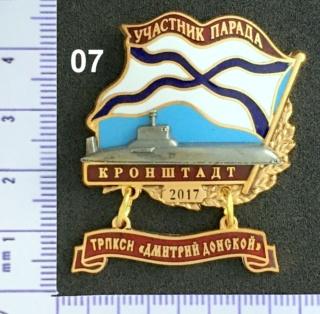 """Insignes et médailles des sous-marins """"Projet 941 Akula""""  Collec22"""