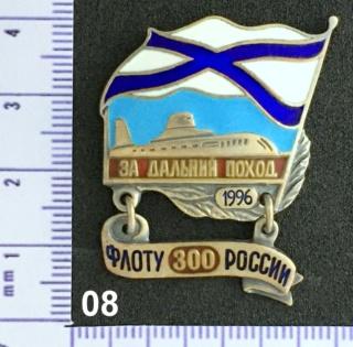 """Insignes et médailles des sous-marins """"Projet 941 Akula""""  Collec23"""