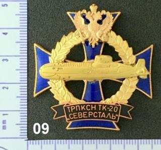 """Insignes et médailles des sous-marins """"Projet 941 Akula""""  Collec24"""