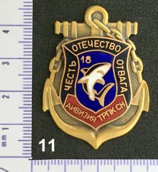 """Insignes et médailles des sous-marins """"Projet 941 Akula""""  Collec26"""