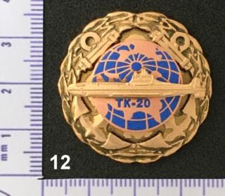 """Insignes et médailles des sous-marins """"Projet 941 Akula""""  Collec27"""