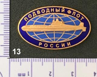 """Insignes et médailles des sous-marins """"Projet 941 Akula""""  Collec28"""