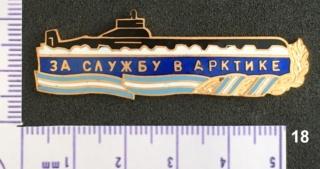 """Insignes et médailles des sous-marins """"Projet 941 Akula""""  Collec33"""