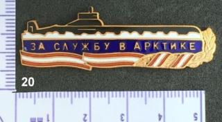 """Insignes et médailles des sous-marins """"Projet 941 Akula""""  Collec35"""