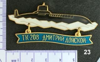 """Insignes et médailles des sous-marins """"Projet 941 Akula""""  Collec38"""