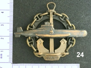 """Insignes et médailles des sous-marins """"Projet 941 Akula""""  Collec39"""