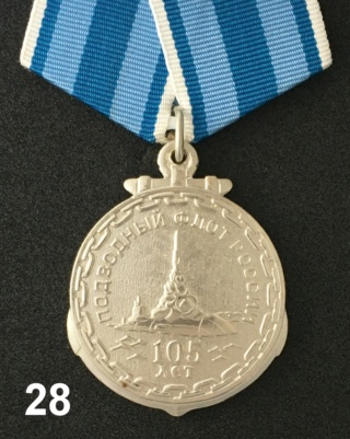 """Insignes et médailles des sous-marins """"Projet 941 Akula""""  Collec43"""