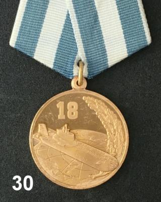 """Insignes et médailles des sous-marins """"Projet 941 Akula""""  Collec45"""