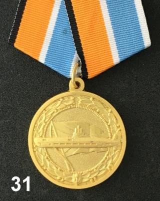 """Insignes et médailles des sous-marins """"Projet 941 Akula""""  Collec46"""