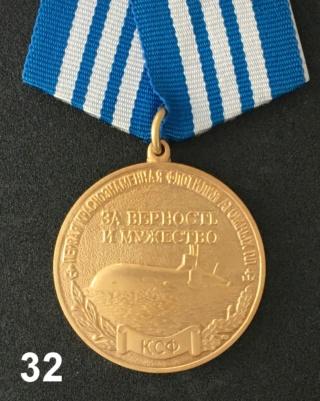 """Insignes et médailles des sous-marins """"Projet 941 Akula""""  Collec47"""