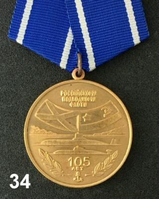 """Insignes et médailles des sous-marins """"Projet 941 Akula""""  Collec49"""
