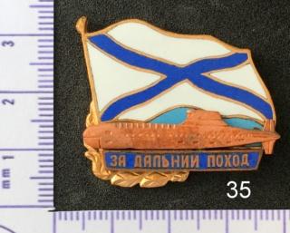 """Insignes et médailles des sous-marins """"Projet 941 Akula""""  Collec50"""