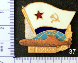 """Insignes et médailles des sous-marins """"Projet 941 Akula""""  Collec52"""