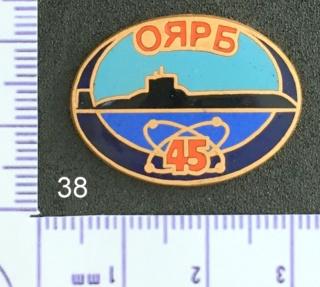 """Insignes et médailles des sous-marins """"Projet 941 Akula""""  - Page 2 Collec53"""