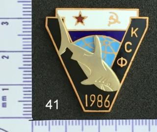 """Insignes et médailles des sous-marins """"Projet 941 Akula""""  - Page 2 Collec56"""