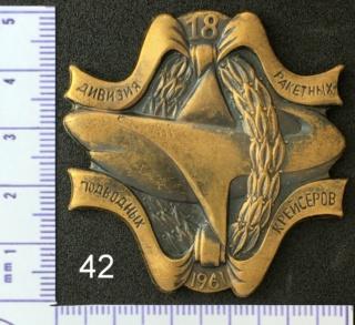 """Insignes et médailles des sous-marins """"Projet 941 Akula""""  Collec57"""