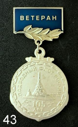 """Insignes et médailles des sous-marins """"Projet 941 Akula""""  Collec58"""