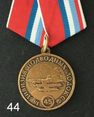"""Insignes et médailles des sous-marins """"Projet 941 Akula""""  Collec59"""