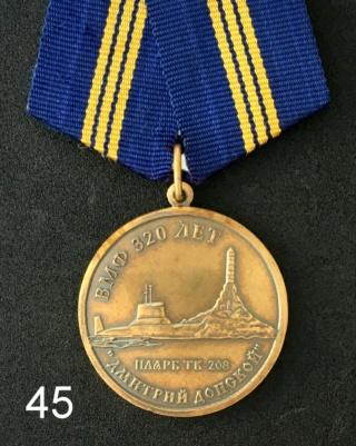 """Insignes et médailles des sous-marins """"Projet 941 Akula""""  Collec60"""