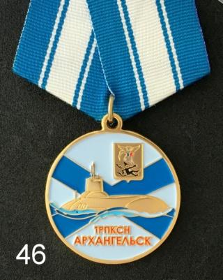 """Insignes et médailles des sous-marins """"Projet 941 Akula""""  Collec61"""
