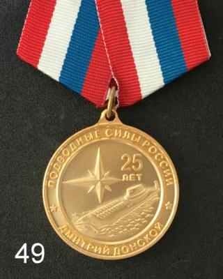 """Insignes et médailles des sous-marins """"Projet 941 Akula""""  Collec64"""