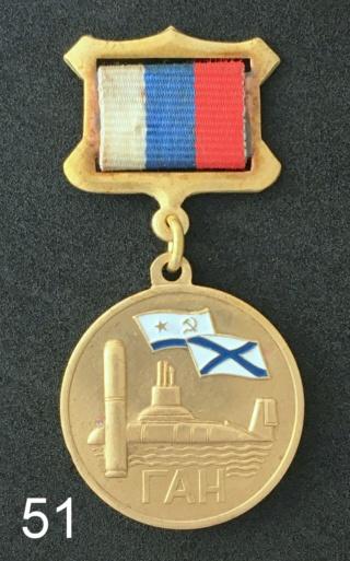 """Insignes et médailles des sous-marins """"Projet 941 Akula""""  - Page 2 Collec66"""