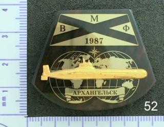 """Insignes et médailles des sous-marins """"Projet 941 Akula""""  - Page 2 Collec67"""