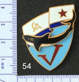 """Insignes et médailles des sous-marins """"Projet 941 Akula""""  Collec69"""