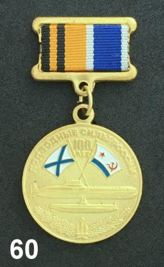 """Insignes et médailles des sous-marins """"Projet 941 Akula""""  Collec75"""