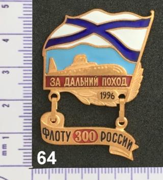 """Insignes et médailles des sous-marins """"Projet 941 Akula""""  Collec79"""