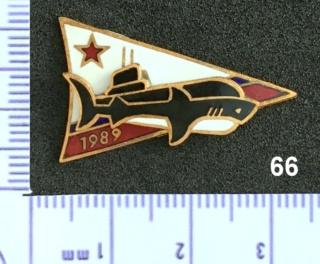 """Insignes et médailles des sous-marins """"Projet 941 Akula""""  Collec81"""