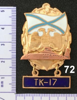 """Insignes et médailles des sous-marins """"Projet 941 Akula""""  Collec87"""