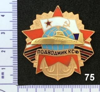 """Insignes et médailles des sous-marins """"Projet 941 Akula""""  Collec90"""