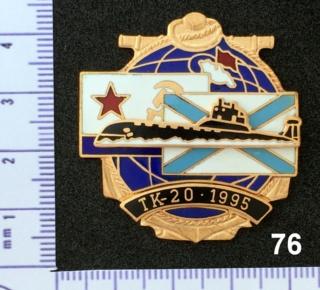 """Insignes et médailles des sous-marins """"Projet 941 Akula""""  - Page 2 Collec91"""