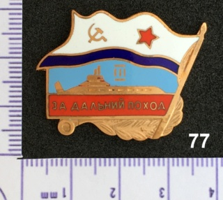 """Insignes et médailles des sous-marins """"Projet 941 Akula""""  Collec92"""