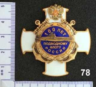 """Insignes et médailles des sous-marins """"Projet 941 Akula""""  Collec93"""
