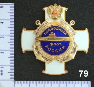 """Insignes et médailles des sous-marins """"Projet 941 Akula""""  Collec94"""