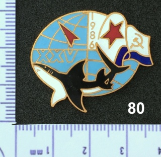 """Insignes et médailles des sous-marins """"Projet 941 Akula""""  Collec95"""