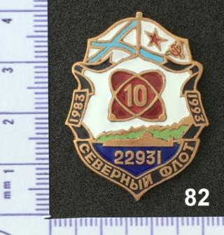 """Insignes et médailles des sous-marins """"Projet 941 Akula""""  - Page 2 Collec97"""