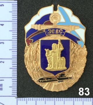"""Insignes et médailles des sous-marins """"Projet 941 Akula""""  Collec98"""