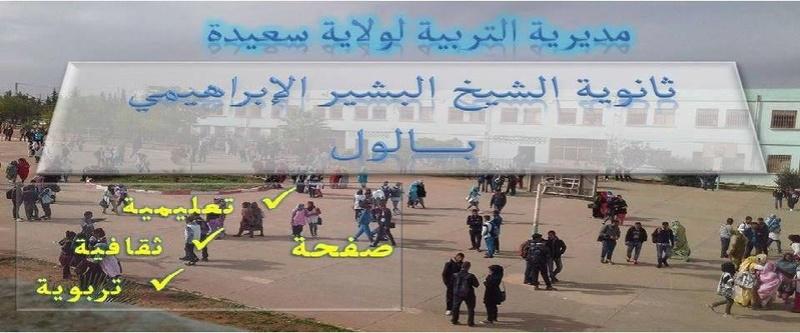 ثانوية الشيخ البشير الإبراهيمي * بالول - سعيدة *