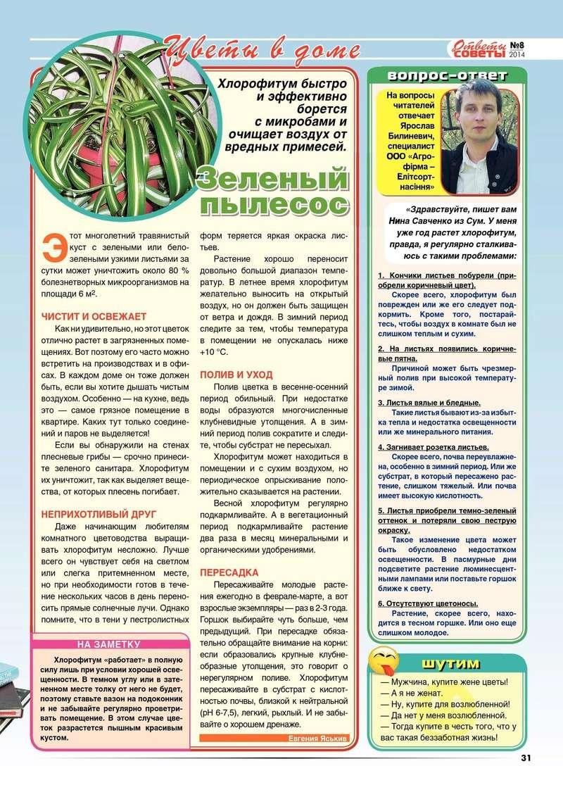 статьи о растениях из  газет и журналов - Страница 7 0f281a10