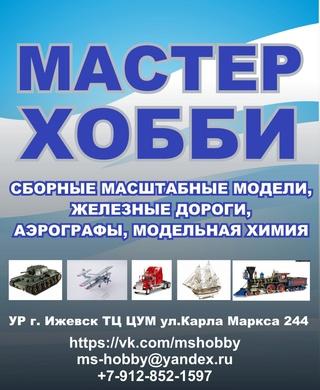 VII Межрегиональная выставка стендового моделизма, исторической и игровой миниатюры  O210