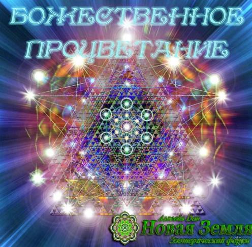 Божественное Процветание Eaoeiz11