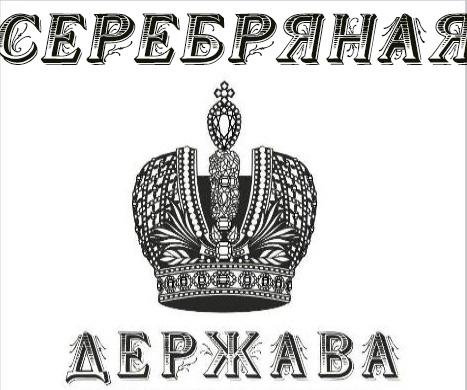 Серебряная Держава Ee10