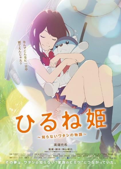 Les AKtualités du monde de l'Animation et du Manga Hirune12