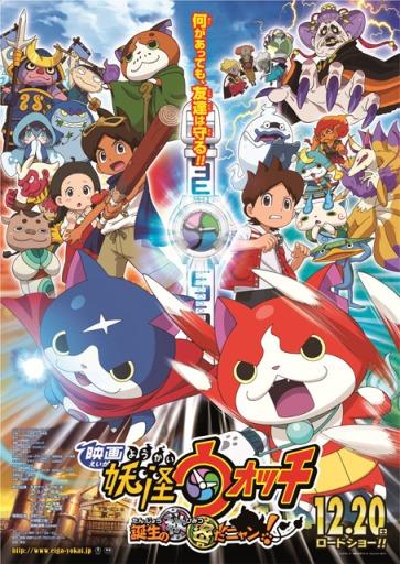 Les AKtualités du monde de l'Animation et du Manga Yokai_11
